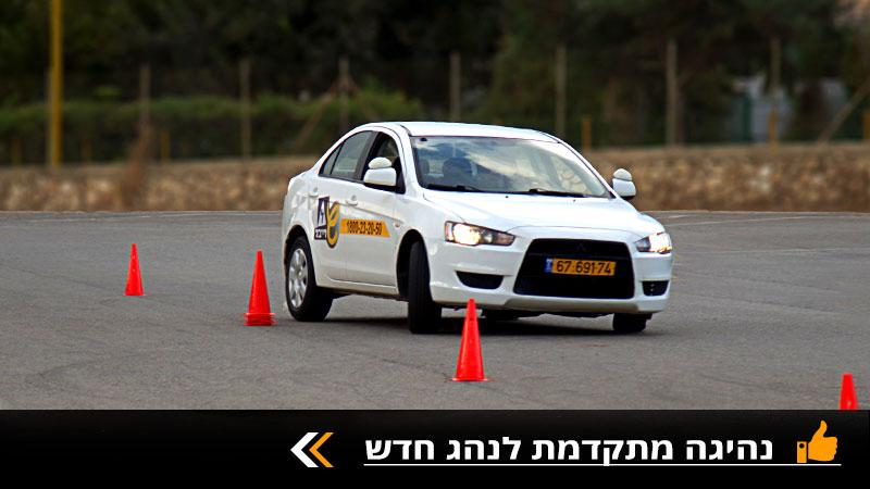 נהיגה מתקדמת לנהג חדש