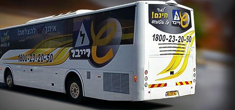לימוד נהיגה על אוטובוס